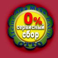 Сервисный сбор 0% на каталоги группы отто