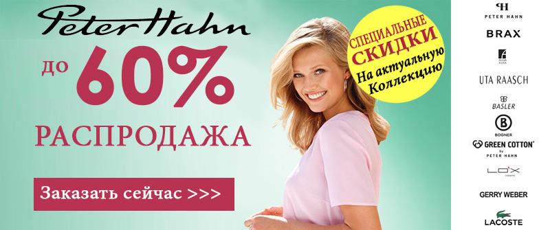 Распродажа Женской Дешевой Одежды